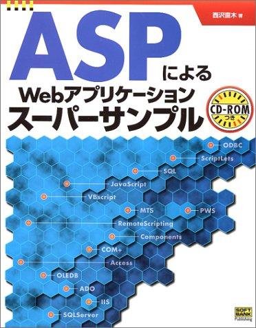 ASPによるWebアプリケーションスーパーサンプル