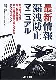 最新 情報漏洩防止マニュアル―日本版SOX法、個人情報保護法、e‐文書法施行で求められるコンプライアンス