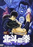 劇場版 世紀末救世主伝説 北斗の拳 [DVD] 画像