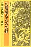 お地蔵さんのお経―地蔵菩薩本願経講話