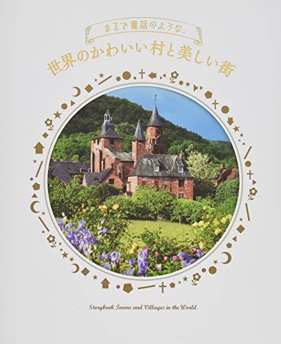 まるで童話のような、世界のかわいい村と美しい街の詳細を見る
