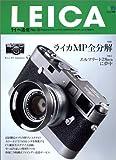 LEICA―ライカ通信 (No.13) (エイムック (891)) 画像
