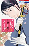 パレス・メイヂ 4 (花とゆめCOMICS)
