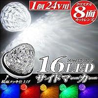 アドヴァンスジャパン LEDサイドマーカー 24V トラック 用品 メッキリング 16led クリスタル8面カット レンズ 1個 LEDカラー:ライトイエロー