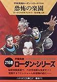 恐怖の楽園 (ハヤカワ文庫SF―宇宙英雄ローダン・シリーズ 216)