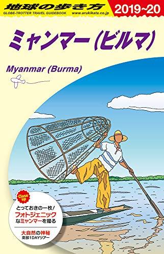 D24 地球の歩き方 ミャンマー 2019~2020 (地球の歩き方 D 24)