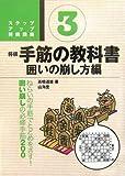 将棋 手筋の教科書〈3〉囲いの崩し方編 (ステップアップ将棋講座)