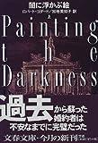 闇に浮かぶ絵〈上〉 (文春文庫)