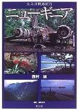 太平洋戦跡紀行 ニューギニア