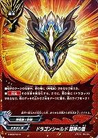 神バディファイト S-SS02 ドラゴンシールド 闘神の盾 ガルガデッキ3つ入り! 必殺! トリプルパニッシャー | ドラゴンW 神竜族/防御 魔法