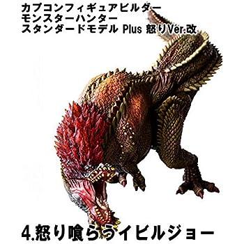 カプコンフィギュアビルダー モンスターハンター スタンダードモデル Plus 怒りVer.改 [4.怒り喰らうイビルジョー](単品)