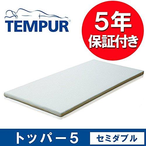 テンピュール トッパー5 セミダブルサイズ 約120×195×5cm