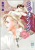 ミッシング―恵土和堂四方山話〈3〉 (講談社X文庫―ホワイトハート)
