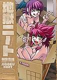 地獄ニート (ホットミルクコミックス) (ホットミルクコミックスEX 27)