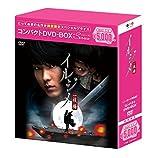 イルジメ〔一枝梅〕 コンパクトDVD-BOX[DVD]