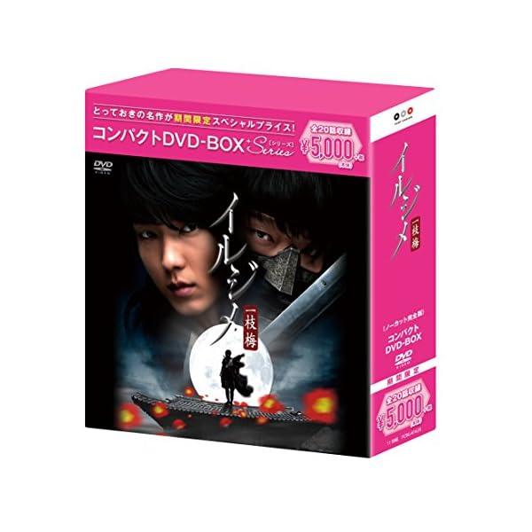 イルジメ〔一枝梅〕 コンパクトDVD-BOX(ス...の商品画像