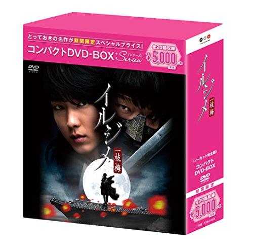 イルジメ〔一枝梅〕 コンパクトDVD-BOX(スペシャルプライス版)