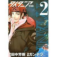 タイタニア(2) (シリウスコミックス)