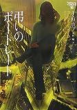 弔いのポートレート―イヴ&ローク〈16〉 (ヴィレッジブックス)
