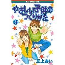 やさしい子供のつくりかた(3) (デザートコミックス)