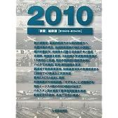 『朝雲』縮刷版〈2010〉