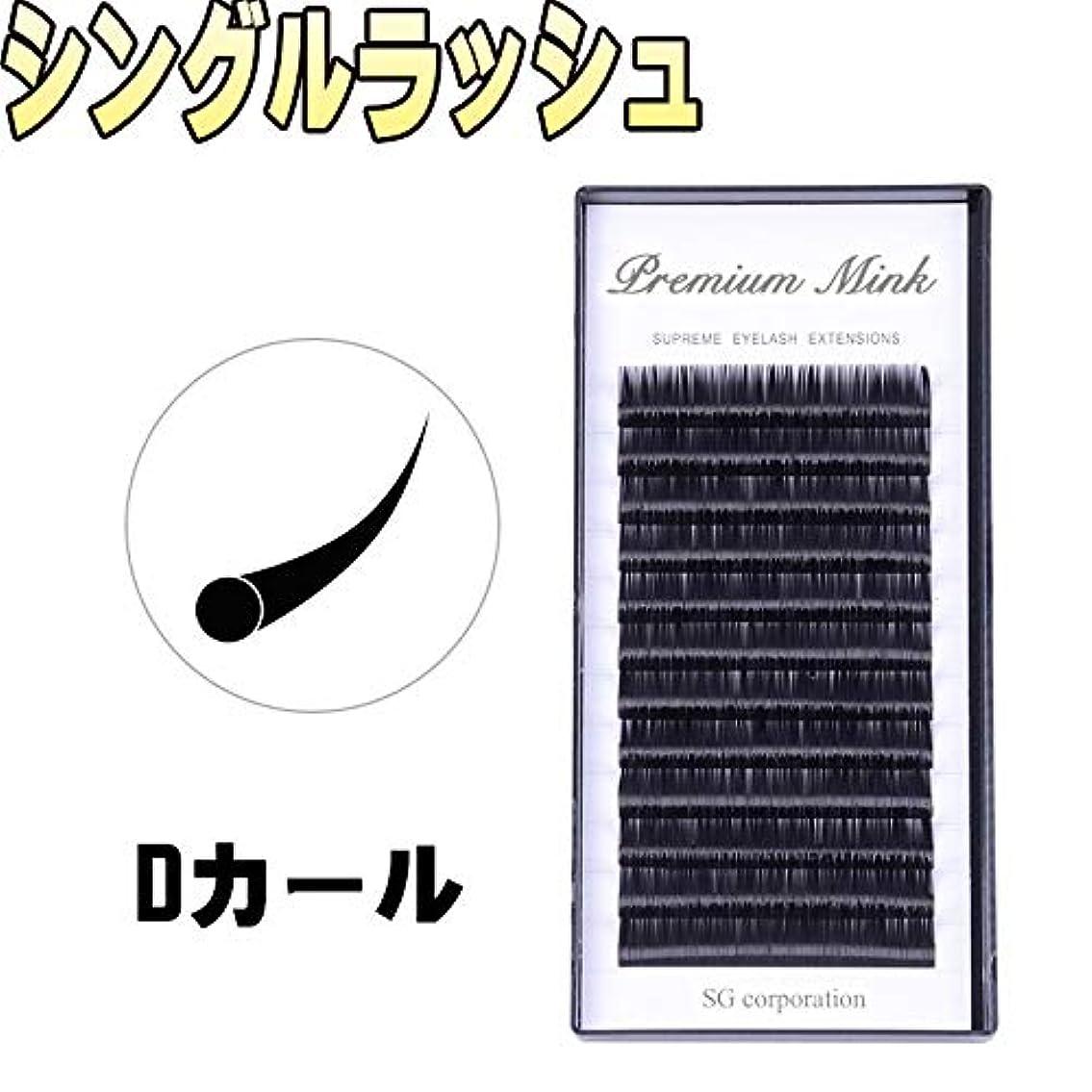 気難しい好意かもしれない【まつげエクステ Dカール プレミアムミンク】12列 Dカール マツエク まつ毛エクステ まつエク セルフ 付けまつ毛 キット セット 業務用 アイラッシュ まつ毛パーマ フラットマットラッシュ ではありません。 0.1mm,8mm