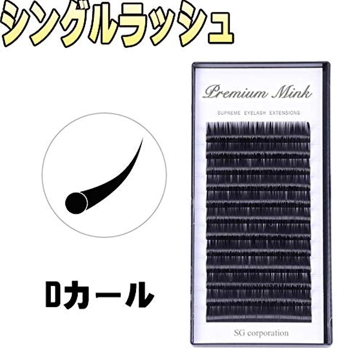 減るトリプル隔離する【まつげエクステ Dカール プレミアムミンク】12列 Dカール マツエク まつ毛エクステ まつエク セルフ 付けまつ毛 キット セット 業務用 アイラッシュ まつ毛パーマ フラットマットラッシュ ではありません。 0.15mm,13mm