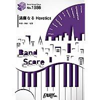 バンドスコアピースBP1986 清廉なるHeretics by Fate/Grand Order(毛蟹 feat. DracoVirgo)~Fate/Grand Order『禁忌降臨庭園セイレム』テーマ曲 (BAND SCORE PIECE)