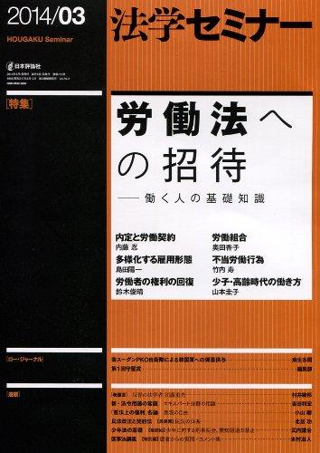 法学セミナー 2014年 03月号 [雑誌]:労働法への招待──働く人の基礎知識