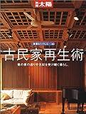 骨董をたのしむ (40) (別冊太陽) 古民家再生術 画像