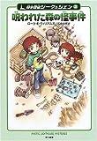 呪われた森の怪事件―双子探偵ジーク&ジェン〈3〉 (ハリネズミの本箱)