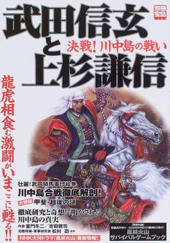 武田信玄と上杉謙信―決戦!川中島の戦い (別冊宝島 (1365))