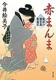 赤まんま 髪ゆい猫字屋繁盛記 (角川文庫)