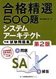 システムアーキテクト 午前 試験問題集 第2版 (合格精選500題)