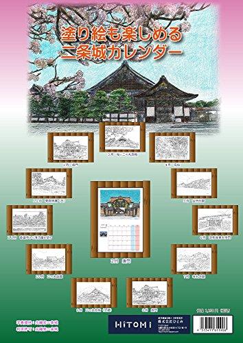 塗り絵も楽しめるカレンダー 二条城シリーズ