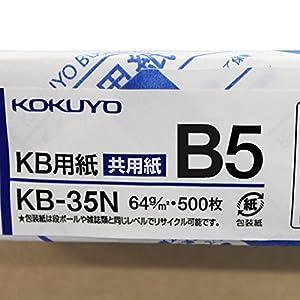 コクヨ コピー用紙 PPC用紙 共用紙 FSC認証 64G 500枚 B5 KB-35N