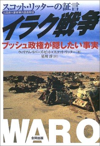 イラク戦争―元国連大量破壊兵器査察官スコット・リッターの証言 ブッシュ政権が隠したい事実の詳細を見る
