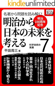 [明治150周年記念] 名著から問題を読み解く! 明治から日本の未来を考える 7巻 表紙画像