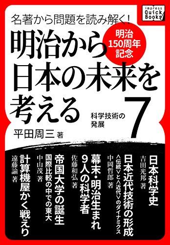 [明治150周年記念] 名著から問題を読み解く! 明治から日本の未来を考える (7) 科学技術の発展 (impress QuickBooks)