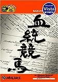爆発的1480シリーズ 血統競馬 (新パッケージ版)