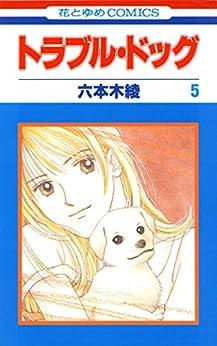 [六本木綾]のトラブル・ドッグ 5 (花とゆめコミックス)