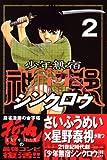 少年無宿シンクロウ (2) (講談社コミックス―SHONEN MAGAZINE COMICS (3672巻))