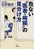"""危ない""""医者・病院""""の見分け方 (小学館文庫)"""