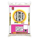 【精米】精米 秋田県産 無洗米 あきたこまち5kg 平成28年産