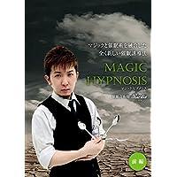マジックと催眠術を融合した全く新しい催眠誘導法 前編 (MAGIC HYPNOSIS)