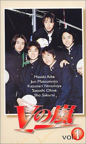 Vの嵐(1) [VHS]