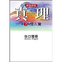 新装新版 真理 第7巻 悟入篇