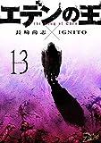 エデンの王 13 (ズズズキュン!)