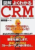 図解 よくわかるCRM (B&Tブックス)