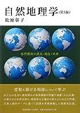 自然地理学(第3版)―自然環境の過去・現在・未来